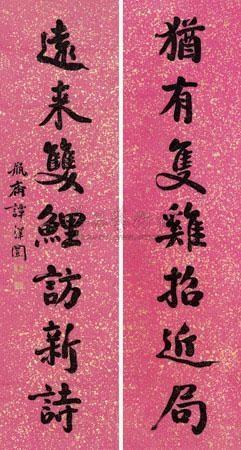 行书七言联对联seven charactar in running script couplet by tan zekai