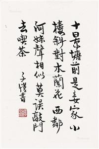行书 镜片 水墨纸本 (calligraphy) by feng zikai