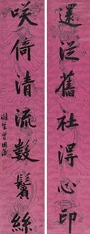 楷书七言联 对联 (couplet) by zeng guofan