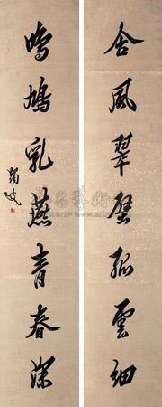 书法对联 (couplet) by ma yifu