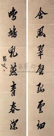 书法对联 couplet by ma yifu