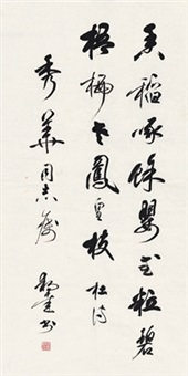 行书 杜甫诗句 (du fu's poem in running script) by xu bangda