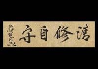 calligraphy by yoshifuru akiyama