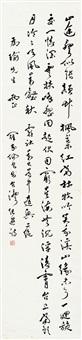 行书七言诗 by luo jialun