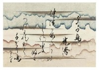 calligraphy by kotaku otani