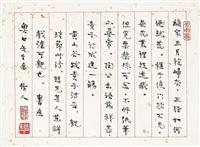 行书 立轴 纸本 (running script calligraphy) by zhou zuoren
