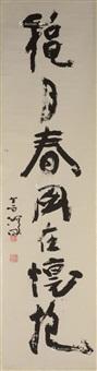 书法 立轴 纸本 by yang shanshen