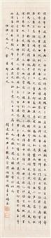 小楷诗句 by xu yongxi