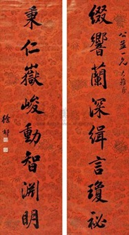 行书八言联 (couplet) by xu fu