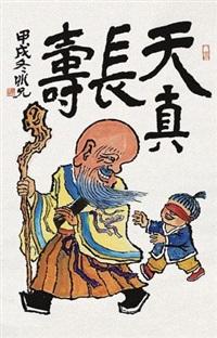 天真长寿 by liao bingxiong