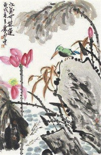 江南可采莲 by xiao ping