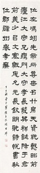 临《衡方碑》 立轴 水墨纸本 (painted in 1917 calligraphy) by luo zhenyu
