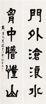隶书五言联 对联 (couplet) by rao zongyi