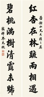 楷书八言联 对联 (couplet) by cen guangyue