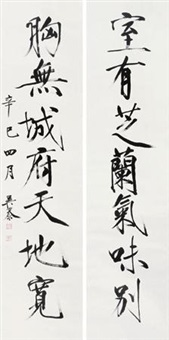 书法对联 (couplet) by wu tai