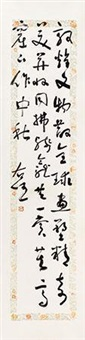 行书七言诗 by yu youren