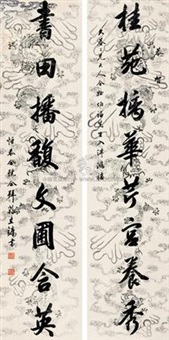 书法 对联 (couplet) by jiang liyong