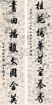 书法 对联 (couplet) by jiang liyong