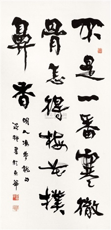 calligraphy by luo zhong