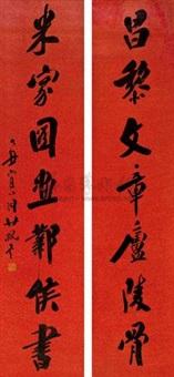 行书七言联 (couplet) by gan mianyang