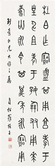 临《杜白作宝》 镜心 水墨纸本 (calligraphy) by luo zhenyu