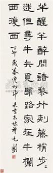 隶书 by xu wuwen