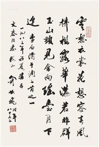 行书 镜片 纸本 ( running script calligraphy) by yu zhenfei