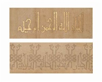calligraphic qur-anic scroll by anonymous-syrian (20)