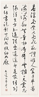 行书七言诗 (calligraphy in running script) by liu taixi