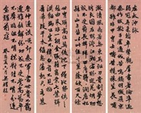 书法 (calligraphy) (in 4 parts) by liang yaoshu