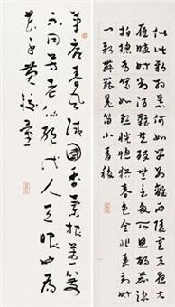 行书 (二幅) (2 works) by jian jinglun