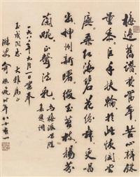 行书 立轴 纸本 ( running script calligraphy) by yu zhenfei