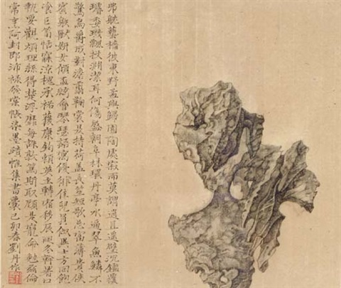 scholar rock by liu dan