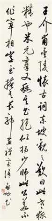 行书画禅室语 calligraphy by qi gong