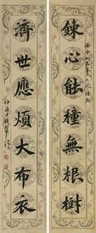 对联 (couplet) by zhong gangzhong