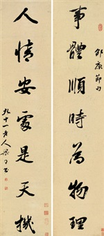 行书七言联 (couplet) by liang tongshu