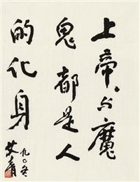 calligraphy by ai qing