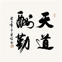 天道酬勤 by qi zhenjian