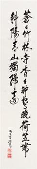 书法 by liao bingxiong