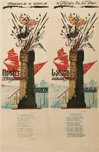by bayonette and pen by posters: soviet