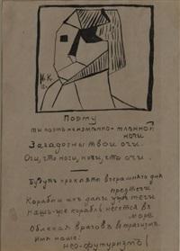 untitled by aleksei (aleksandr) eliseevich kruchenykh