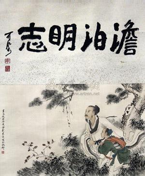 人物 frontispiece by li keran by liu lingcang