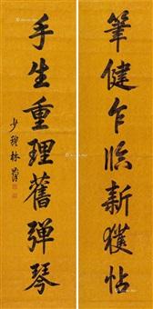 行书 七言对联 洒金笺 (couplet) by lin zexu