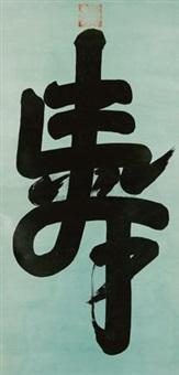 "行书""寿""字 by empress ronghui"