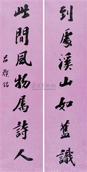 calligraphy in running script (couplet) by liu canming