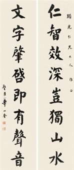 楷书八言联 对联 (couplet) by hua shikui