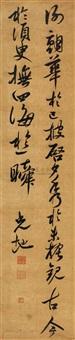 行书 (calligraphy) by li guangdi