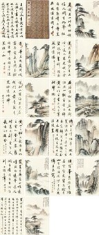 黄山图景册 (landscape) (album of 10) by xu shiqi