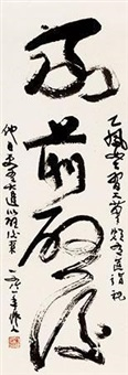 """草书""""承前启后"""" by wu zuoren"""
