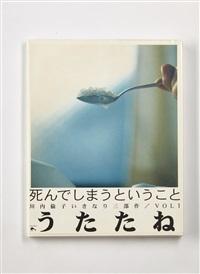 utatane (bk w/129 works) by rinko kawauchi